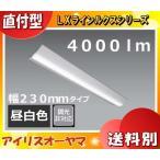 アイリスオーヤマ LEDベースライト 40形 W230 直付型 ...