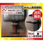 「送料無料」壁よせTVスタンド 専用棚板(ウォール)(各色)シンプル M0500072「代引不可」