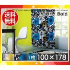 「送料無料」カーテン プー ボールド 100×178 ディズニー ウォッシャブル 日本製 遮光2級(各色)M1127178 スミノエ「代引可」