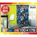 「送料無料」カーテン プー ボールド 100×178 ディズニー ウォッシャブル(2枚組)日本製 遮光2級(各色)M11271782 スミノエ「代引可」