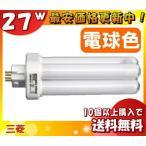 三菱 FDL27EX-L [BB・2 Double] コンパクト形蛍光ランプ 27形 3波長形電球色[3,000K] 口金:GX10q-4 「fdl27exl」「M10M」「送料区分B」