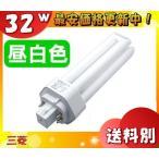 MITSUBISHI コンパクト蛍光ランプ FHT32EX-N
