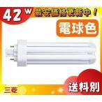 100本限定商品 三菱 FHT42EX-L  コンパクト形蛍光ランプ 42形 BB・3 Triple 3波長形電球色 3000K Ra85 「10」「送料区分B」「JS」