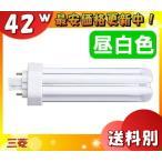 「あすつく対応」三菱 FHT42EX-N [BB・3 Triple] コンパクト形蛍光ランプ 42形 3波長形昼白色[5,000K] 口金:GX24q-4 「fht42exn」「M10M」「送料区分B」