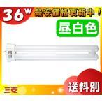 MITSUBISHI コンパクト形蛍光ランプ FPL36EX-N