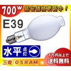 一般形メタルハライドランプ(700形/蛍光形/水平点灯) 三菱 MF700・L-J/BH/M「MF700LJBHM」「送料区分C」