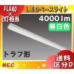 NEC MMDB40003K1/N-8 LIFELED'S(ライフレッズ)LEDキッチンライト トラフ形 昼白色 4000lm(FLR40×2灯相当)天井・壁付兼用「MMDB40003K1N8」「送料区分D」