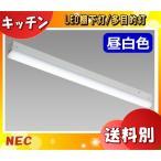 「NEW」NEC MMK2101/10-N1 LEDキッチンライト トラフ形 棚下灯・多目的灯 FL20形1灯相当(1000lm・8.5W)昼白色 5000K「MMK210110N1」「送料区分B」