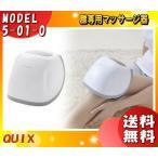 QUIX(クイックス) MODEL5-01-0 膝専用マッサージ器 「ニーラックス」 膝専用のマッサージ器 エアバックで強さを3段階に調整 ヒーター機能を搭載 「送料無料」