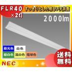 ホタルクス(NEC) MVB4104/20N4-N8 LEDベースライト 直付型 40形 幅150mm「代引/個人宅不可」「送料無料」