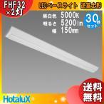 「送料無料」「30台まとめ買い」ホタルクス NEC MVB4104/52N4-N8 LEDベースライト 逆富士形 幅150mm 昼白色 FHF32x2灯相当 5200lm「法..