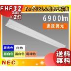 ホタルクス(NEC) MVB4104/69N4-NX8 LEDベースライト 直付型 40形 幅150mm 連続調光「代引/個人宅不可」「送料無料」