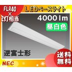 NEC MVDB40002K1/N-8 LEDベースライト 逆富士形 昼白色 4000lm(FLR40×2灯相当)サイズ230mm×1250mm「MVDB40002K1N8」「送料区分D」