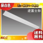 「送料無料」NEC MVDB40012K1/N-8 LIFELED'S(ライフレッズ)LEDキッチンライト 逆富士形 昼白色 4000lm(FLR40×2灯相当)天井・壁付兼用「MVDB40012K1N8」