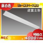 NEC MVDB40012K1/N-8 LIFELED'S(ライフレッズ)LEDキッチンライト 逆富士形 昼白色 4000lm(FLR40×2灯相当)天井・壁付兼用「MVDB40012K1N8」「送料区分D」