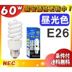 電球型蛍光灯コスモボールD型 NEC EFD15ED/12-C6 昼光色 60W相当 E26「EFD15ED12C6」「条件付送料無料」「10」「JS」「送料区分A」