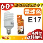 電球型蛍光灯コスモボールミニD型 NEC EFD15EL/11-E17-C3C 電球色 60W相当 17口金(E17)「条件付送料無料」「10」「JS」「送料区分A」