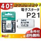 NEC FE-4P 電子スタータ(即時点灯)動作回数60,000以上 適合ランプFL40S(S/37) FL35S(S) FCL40(/48)等「送料区分A」「JS」