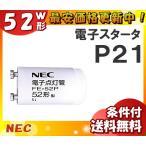 NEC FE-52P 電子スタータ(即時点灯)動作回数60,000以上 適合ランプFL52S「送料区分A」「JS」