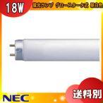 NEC FL20SSN/18 昼白色 直管蛍光灯 グロースタータ形「FL20SSN18」「送料区分E」「JS25」