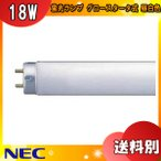 NEC FL20SSN/18 昼白色 直管蛍光灯 グロースタータ型 「FL20SSN18」