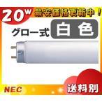 NEC FL20SSW/18 白色 蛍光ランプ(W) 直管スタータ 20形 ライフライン ランプ電力(W)18 口金G13 全光束(lm)1170 寿命(時間)8,500 「NJ」「送料1180円」