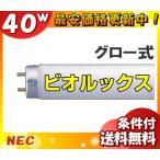 NEC FL40SBR-A  ビオルクス-A(BR-A) エマーソン効果 果菜類の育苗、稲、苺苗の低温処理の際の補光照明、ランの育成に最適 「JS」「送料区分D」