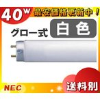 NEC FL40SSW/37 白色 直管蛍光灯 グロースタータ形 「FL40SSW37」「送料区分E」