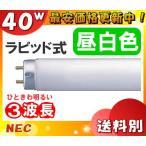 NEC FLR40SEX-N/M-HG 昼白色 直管蛍光灯 ラピッドスタート形「FLR40SEXNMHG」