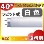 NEC  FLR40SW/M/36  ライフライン2 直管ラピッドスタート形 40形 白色  4,200K Ra61 明るさ比100(%) 効率が良く落ち着いた雰囲気「送料区分E」「JS25」