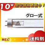 NEC 殺菌ランプ GL-10