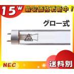 NEC GL-15 殺菌ランプ 空気・液体・食品・食品包装材料・衣料・医療器具等の表面殺菌  「GL15」「M10M」「送料区分B」