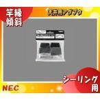 NEC 竿縁・傾斜天井用アダプタ  NEC製のLEDシーリングライト全機種に対応「送料区分A」
