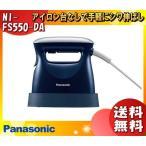パナソニック 衣類スチーマー ダークブルー NI-FS550-DA