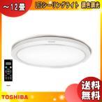東芝 NLEH12015A-LC LEDシーリングライト 12畳 調色調光 NLEH12015ALC「送料無料」