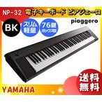 「送料無料」ヤマハ 電子キーボード ピアジェーロ NP-32B 楽器 鍵盤 電子ピアノ 高音質 ブラック「NP32B」