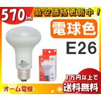 オーム電機 LDR6L-H A9 [LDR6LHA9] LED電球 レフランプ型 60W相当 電球色 口金E26 密閉器具対応 「送料区分A」