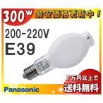 パナソニック(Panasonic) BHF200-220V300W/N [BHF200220V300WN] バラストレス水銀灯 一般型 BHF200-220V300W-4[BHF200220V300W4]の代替品 「送料区分C」