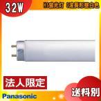 パナソニック FHF32EX-N-HF2D Hf蛍光灯 32形 32W 3波長形 昼白色 ナチュラル色 FHF32EXNHF2D「送料区分XB」「JJ」