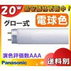 パナソニック 高演色性蛍光灯 直管 スタータ形 FL型 20W 電球色 演色AAA FL20SL-EDL 1本
