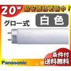 パナソニック  FL20SS・W/18  節電タイプ 直管蛍光灯 ハイライト   直管・スタータ20形 白色 4200K Ra61 「送料区分B」