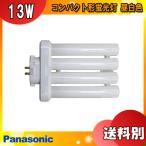 パナソニック コンパクト形蛍光ランプ/FML 13W形 昼白色 FML13EXN