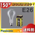 パナソニック L100V150W シリカ電球 E26口金 150形 クリア「送料区分B」