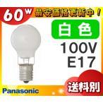 パナソニック ミニクリプトン電球 LDS100V54W・W・K ガラスホワイト  100V  60形  E17口金 バルブ径φ35(mm) 長さ67(mm) 「送料区分A」「JS」
