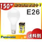 パナソニック LW100V150W シリカ電球 E26口金 150形 ホワイト「送料区分B」