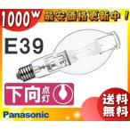 パナソニック(Panasonic) M1000L/BUSC/N [M1000LBUSCN] マルチハロゲン灯 SC型 下向点灯型 M1000・L/BU-SC-2[M1000LBUSC2]の代替品 「送料区分C」
