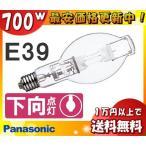 パナソニック(Panasonic) M700L/BUSC/N [M700LBUSCN] マルチハロゲン灯 SC型 下向点灯型 M700・L/BU-SC-2[M700LBUSC2]の代替品 「送料区分C」