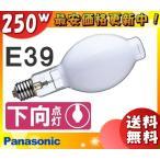 パナソニック(Panasonic) MF250L/BUSC/N [MF250LBUSCN] マルチハロゲン灯 SC型 下向点灯型 MF250・L/BU-P[MF250LBUP]の代替品 「送料区分C」