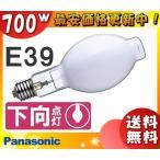 パナソニック(Panasonic) MF700L/BUSC/N [MF700LBUSCN] マルチハロゲン灯 SC型 下向点灯型 MF700・L/BU-SC-2[MF700LBUSC2]の代替品 「送料区分C」