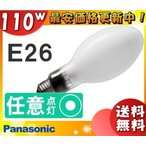 パナソニック(Panasonic) NH110FL/E26/N [NH110FLE26N] ハイゴールド 一般型 専用安定器点灯型 NH110F・L/E26[NH110FLE26]の代替品 「送料区分C」